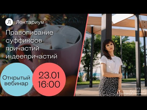 Русский язык ОГЭ - Правописание суффиксов причастий и деепричастий