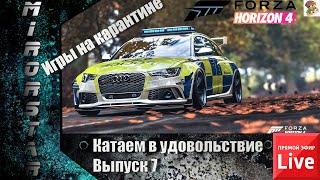Катаем в Forza Horizon 4 | Фармим кредиты на новую тачку/ Игры на карантине / (выпуск 7)