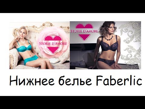 3ee5e580cc5e3 Нижнее белье Storie D'Amore от Faberlic (Лаура, Натали) - YouTube