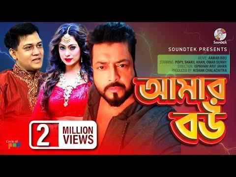 Aamir Bengali Full Movie Download Mp4