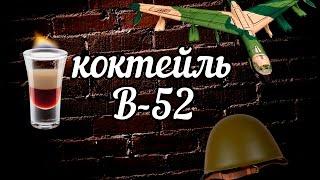 Коктейль Б-52 B-52 - Рецепт Дикий Кабан Live(, 2016-04-24T20:06:44.000Z)