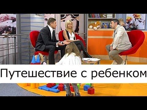 Путешествия с ребенком - Школа доктора Комаровского