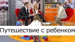 видео Акклиматизация у детей