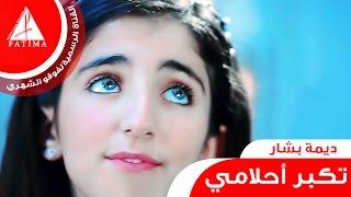 تكبر احلامي💙 - ديمة بشار | 2015 فوفوالشهري