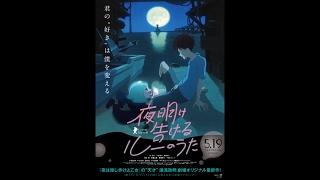 5月19日(金)公開『夜明け告げるルーのうた』のポスタービジュアルメイ...