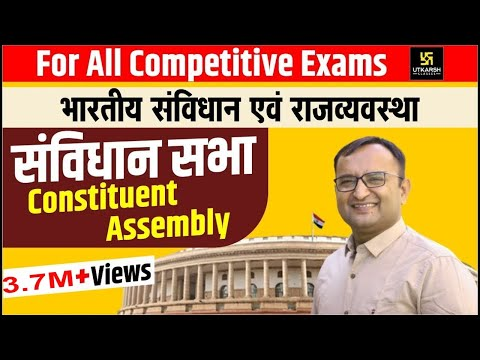 Constituent Assembly || संविधान सभा || For All Competitions Exam || By Dr. Dinesh Gehlot