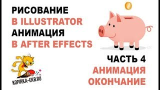 Простая анимация свиньи в After Effects окончание | Видеоуроки kopirka-ekb.ru