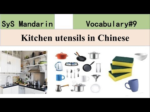 How to say kitchen utensils in Chinese, vocabulary #9