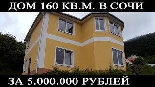 Дом в Сочи 160 кв м за 5 000 000 на КСМ