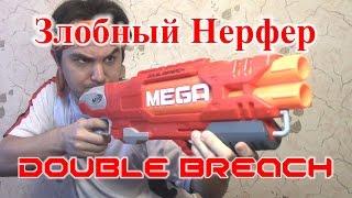 [ОБЗОР НЁРФ] МЕГА - Дабл Брич (Double Breach)