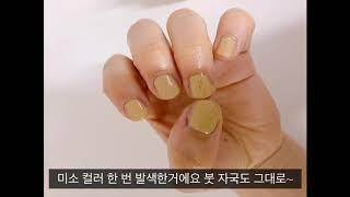 J.hannah nail polish, miso, 셀프…