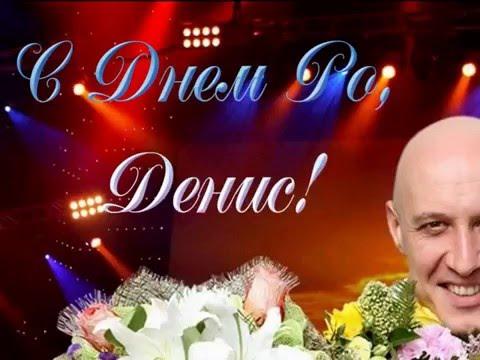 С Днем Рождения, Денис!