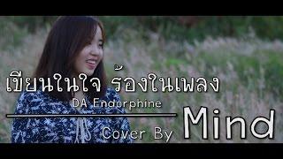 เขียนในใจ ร้องในเพลง - DA Endorphine | Cover By Mind | Termfan75