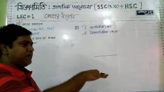 Math Trigonometry  SSC(9,10)  HSC  Basic Lecture-01( in Bangla)