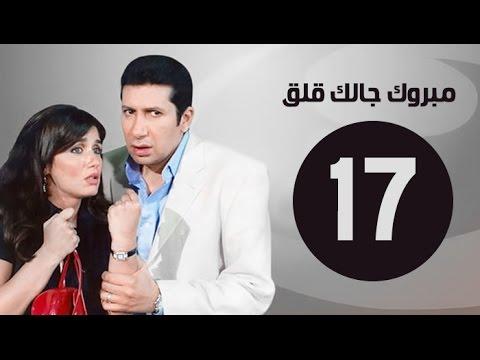 مسلسل مبروك جالك قلق حلقة 17 HD كاملة