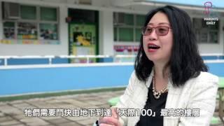 Publication Date: 2017-05-05 | Video Title: 【校長有話兒】大埔舊墟公立學校張麗珠校長專訪(Part 2