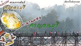 กางเต้นท์ สังขละ | สะพานมอญ นอนริมน้ำ กาญจนบุรี