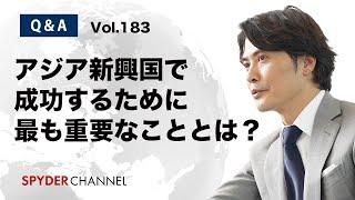 第183回 【Q&A】アジア新興国で成功するために最も重要なこととは?