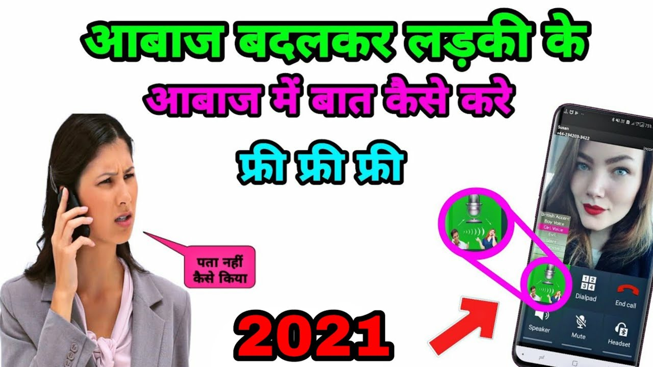 How to Convert Text to Audio in Hindi - Speech Girl Voice by All