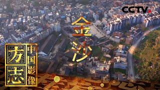 《中国影像方志》 第554集 贵州金沙篇| CCTV科教