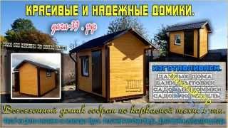 Садовый домик . Изготовление и продажа.(Садовый домик модель сентября 2015 года. Собран из материалов с длительными сроками службы. Подробности по..., 2015-10-07T22:30:50.000Z)