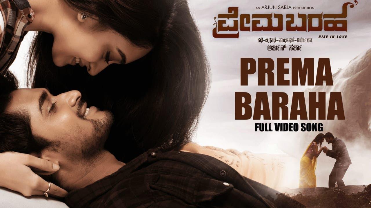 Download Prema Baraha Full Video Song | Prema Baraha | Chandan, Aishwarya Arjun | Jassie Gift | Arjun Sarja