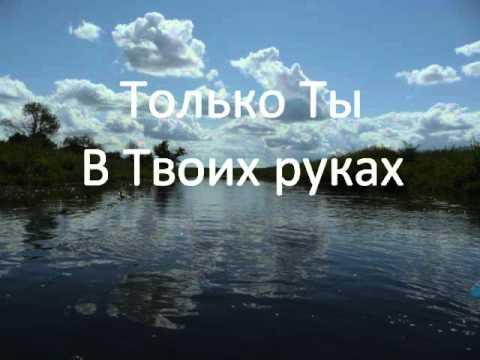Я жду Тебя