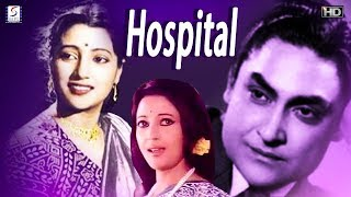 Hospital - Bengali Super Hit Movie - Suchitra Sen, Ashok Kumar - B&W