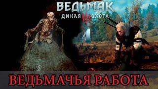 Ведьмачья работа (The Witcher 3: Wild Hunt) - Часть 4: Лешачиха