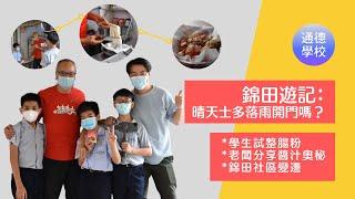 Publication Date: 2021-01-20 | Video Title: 錦田遊記