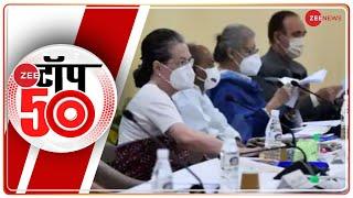 दिल्ली में कांग्रेस वर्किंग कमेटी की बैठक - देखिए 50 खबरें | Non Stop News | Hindi News | Latest