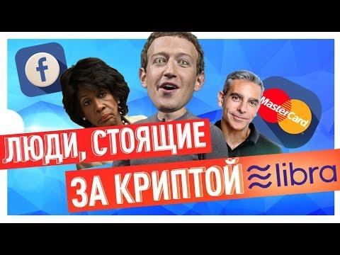 Кто стоит за криптовалютой Libra от Facebook? Выпуск #28