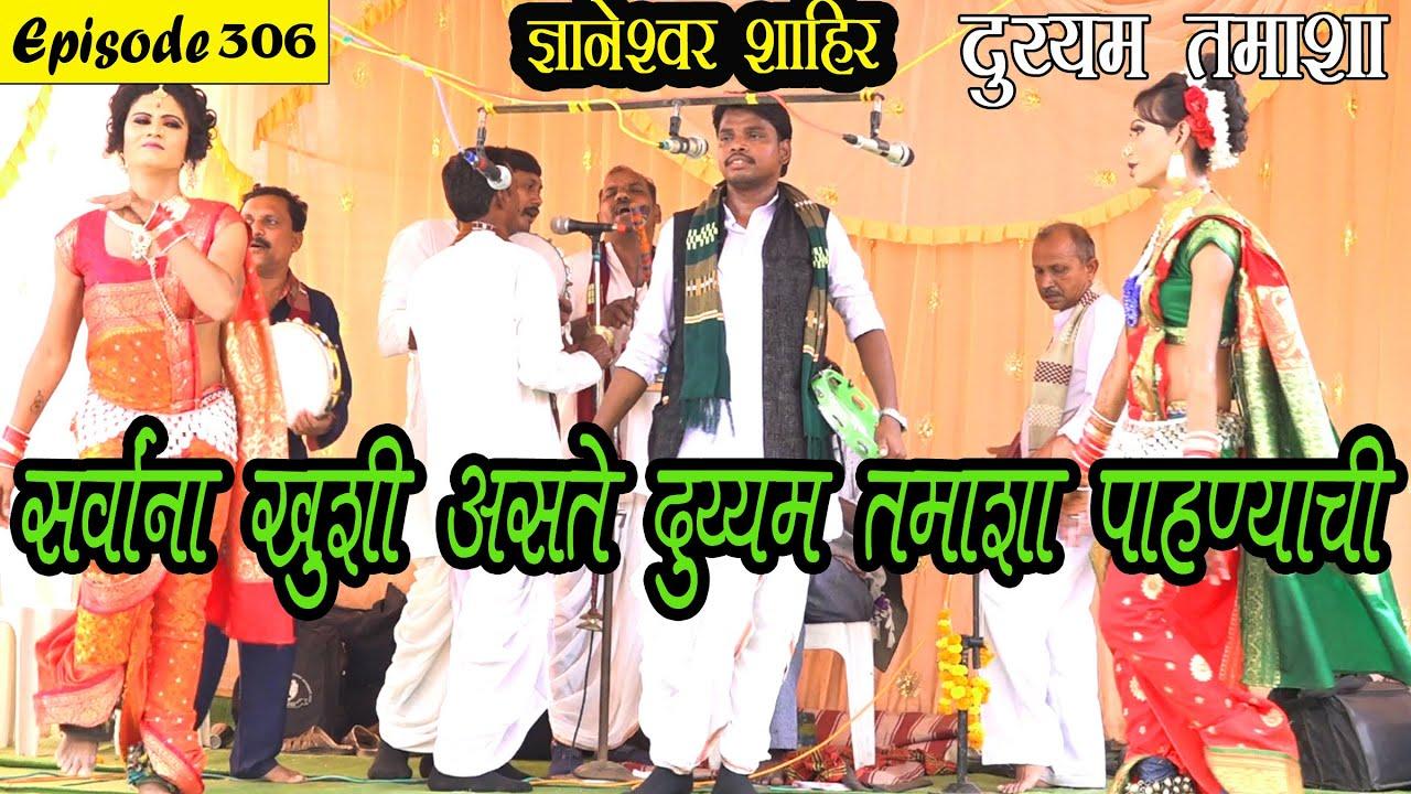 Sarwanna khushi asate duyyam tamasha pahanyachi | Episode-306 | Nyaneshwar with supporting actors