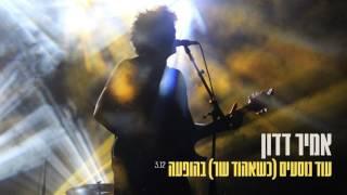 אמיר דדון - עוד נוסעים (כשאהוד שר) - בהופעה