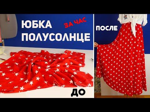 Как сшить юбку длинную полусолнце