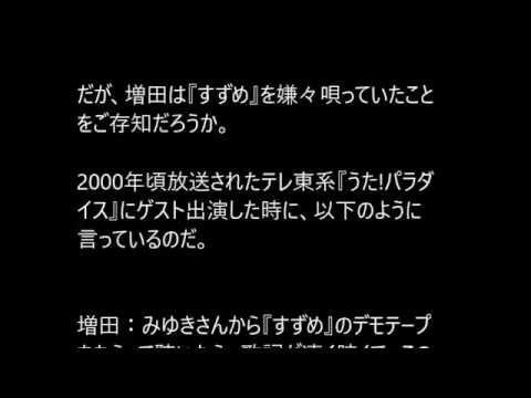 増田恵子・・・中島みゆき提供『すずめ』を嫌々唄った~自殺すると思う程暗い歌詞だった~