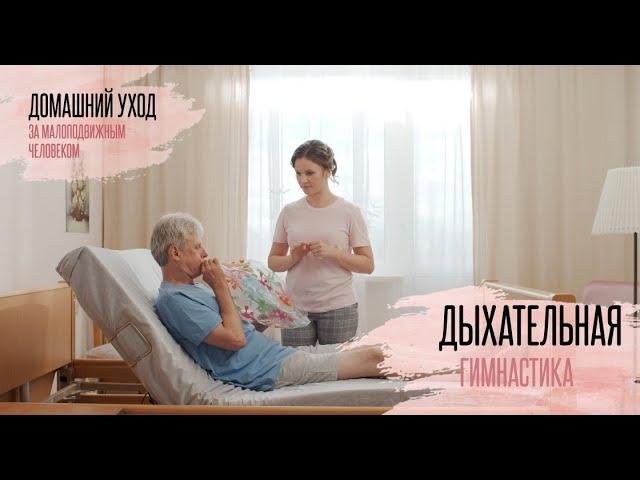 4.7. Дыхательная гимнастика | Домашний уход за малоподвижным человеком