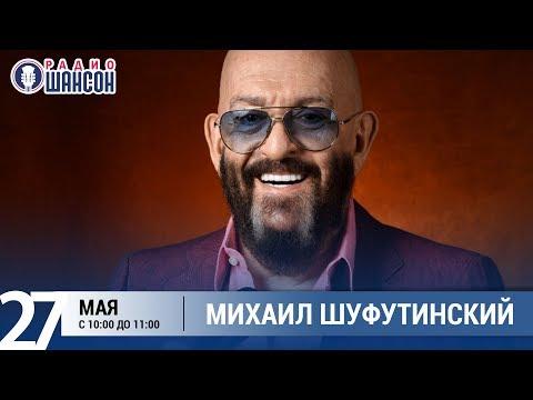 Михаил Шуфутинский в «Звёздном завтраке» на Радио Шансон