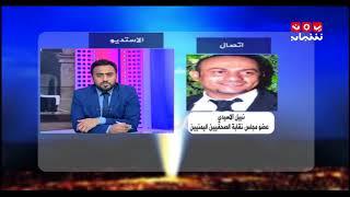 يوم النكبة 21 سبتمبر وتداعياته | نبيل الاسيدي وعلي عاطف   | حديث المساء