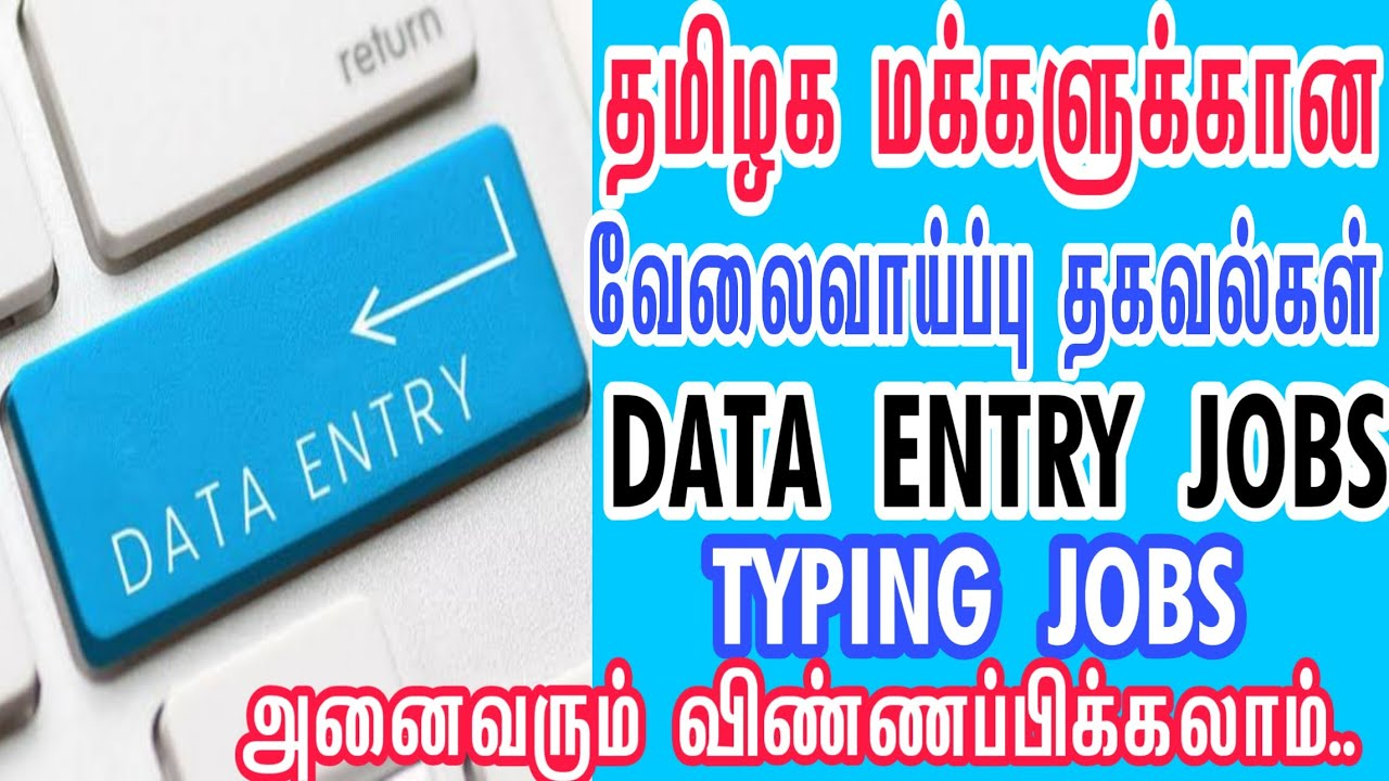 DATA ENTRY JOBS   ONLINE JOBS   PART TIME JOBS   Private Jobs 2020   Tamil   tamilnadujobs2020   tn