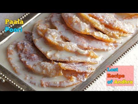 Pala Puri Recipe | పాల పూరీ | వందల ఏళ్ళనాటి అంతరించిపోయిన రెసిపీ | మళ్ళీ మళ్ళీ తినలన్పించే పూరీ
