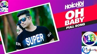 Oh Baby | Bangla New Song 2018 | Hoichoi Unlimited | Fan Made | Khoka babu KB | KB Multimedia