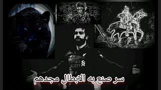 سر نجاح محمد صلاح وابطال غيره كثير