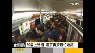 【FOCUS新聞】北京城外奇觀 鬼城之外有「睡城」