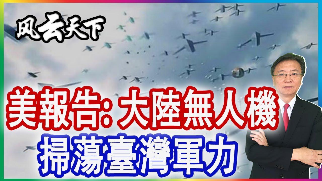 美報告: 大陸無人機 掃蕩臺灣 殘餘軍力 2021 0624