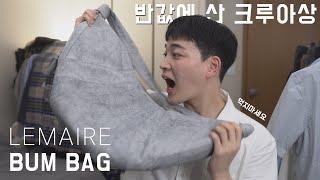 반값에 구매한 크루아상 범백, 이게 미니멀 가방이지 /…