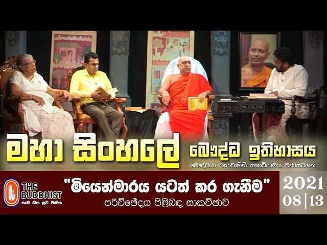 Maha Sinhale Bauddha Ithihasaya | 2021-08-13 | මහා සිංහලේ බෞද්ධ ඉතිහාසය