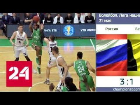 Казанский УНИКС вышел в финал четырех Единой Лиги ВТБ - Россия 24