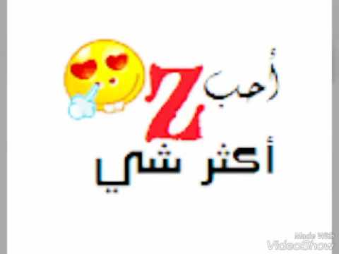 حرف Z عشق لاينتهي Youtube