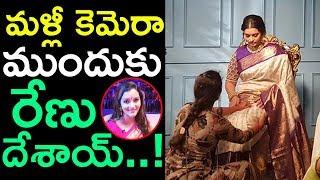 మళ్ళీ కెమెరా ముందుకు రేణుదేశాయ్ | Renu Desai To Act Again | Top Telugu TV
